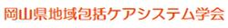 岡山県地域包括ケアシステム学会